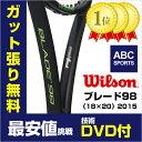 【技術DVDプレゼント】ウィルソン ブレード98(18×20)2015(wrt72340u)