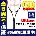 【技術DVDプレゼント】ウィルソン プロスタッフ 97S 2017(wrt73161u)