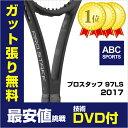 【技術DVDプレゼント】ウィルソン プロスタッフ 97LS 2017(wrt73171u)