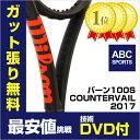 (鈴木貴男プロ テクニックDVDプレゼント)ウィルソン バーン100S COUNTERVAIL(カウンターベール) (300g)