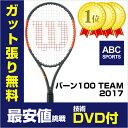 (鈴木貴男プロ テクニックDVDプレゼント)ウィルソン バーン100 TEAM (267g)