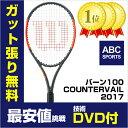 (鈴木貴男プロ テクニックDVDプレゼント)ウィルソン バーン100 COUNTERVAIL(カウンターベール) (300g)