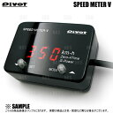 PIVOT ピボット SPEED METER V スピードメーターV デミオ DE3AS/DE3FS/DE5FS ZJ-VE/ZJ-VEM/ZY-VE H19/7〜 (SML-V