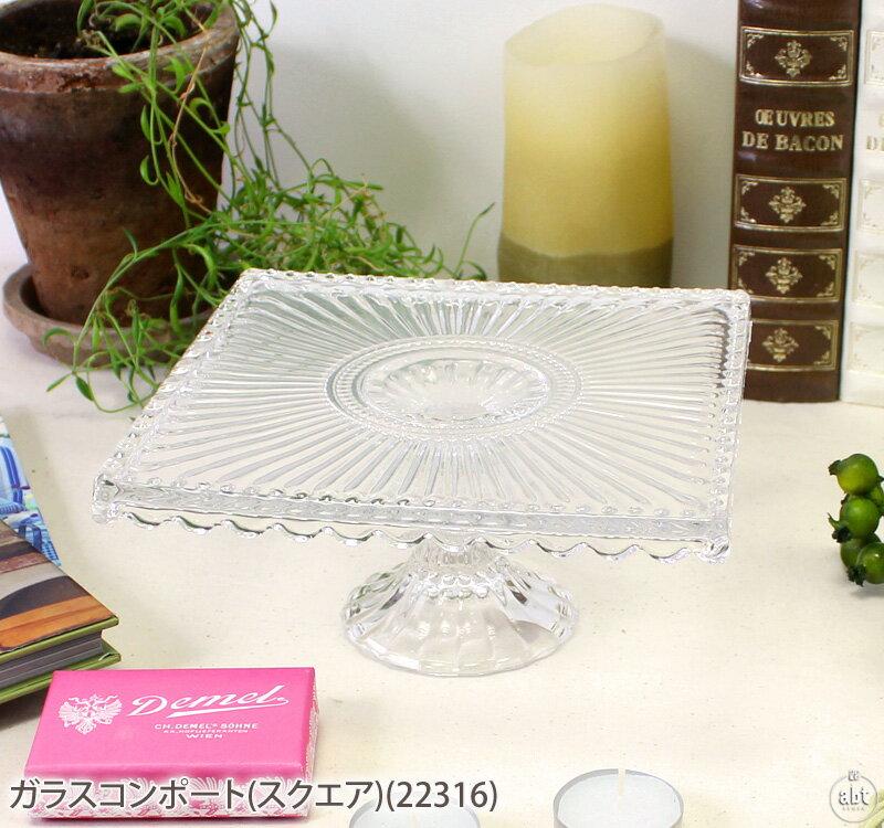 ガラスコンポート(スクエア)(22316)|脚付きプレート|脚付きコンポート|ケーキ皿|ケーキスタン