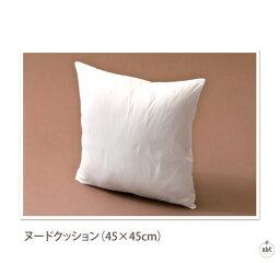 ヌードクッション(45×45cm)|クラシカル|アンティーク調|ナチュラル|コーディネート(メール便不可)