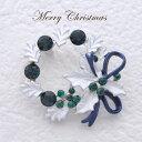 ショッピングクリスマスリース ブルーとホワイトのクリスマスリースブローチ ハイクオリティー パーティー、お呼ばれ、発表会などに