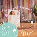 ベビー用 名入れメモリアルアクリルフォトフレーム【パーティー(ピンク)】写真立て/出産祝い/出産記念/内祝い/赤ちゃん/ベビー/友人へのプレゼント/トコシェ