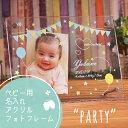 ベビー用 名入れメモリアルアクリルフォトフレーム【パーティー(ブルー)】写真立て/出産祝い/出産記念/内祝い/赤ちゃん/ベビー/友人へのプレゼント/トコシェ