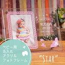 ベビー用 名入れメモリアルアクリルフォトフレーム【スター(ピンク)】写真立て/出産祝い/出産記念/内祝い/赤ちゃん/ベビー/友人へのプレゼント/トコシェ