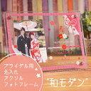 ブライダル用 名入れメモリアルアクリルフォトフレーム【和モダン】写真立て/結婚祝い/結婚記念/内祝い/両親、友人へのプレゼント/トコシェ