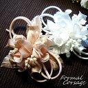 フォーマルコサージュ♪【お呼ばれ,パーティ,結婚式,ウェディング,手作り風,ヘアクリップ,髪飾り,ヘアスタイル,入学式,アクセサリー,浴衣,和装】結婚式やパーティーに☆フォーマルコサージュ<メール便不可>【お呼ばれ,パーティ,結婚式,ウェディング,手作り風,ヘアクリップ,髪飾り,ヘアスタイル,入学式,アクセサリー,浴衣,和装】02P07Mar11