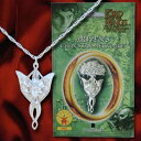 【通常便なら送料無料】ロードオブザリング 洋画 アルウェンのペンダント ハロウィン コスプレ衣装 コスチューム パーティー 結婚式 二次会 演出 / Arwen Necklace - The Lord of the Rings 8938