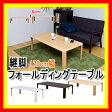 【送料無料】継脚フォールディングテーブル 120×60木製 ローテーブル リビングテーブル 座卓 激安 折りたたみ センターテーブル 一人暮らし 北欧系2P18Jun16