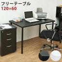 フリーテーブル 120×60木製 角形 カウンターテーブル テーブル 激安挑戦中