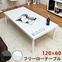 ローテーブル 120×60ローテーブル 木製 サイドテーブル ミニテーブル テーブル 脚 パーツ 激安挑戦中 リビングテーブル