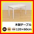 【送料無料】木製テーブル 120×60ダイニングテーブル ダイニング テーブル 激安挑戦中 北欧 シンプル ダイニングセット ダイニングテーブルセット 木製 モダン 10P01Oct16