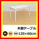 【送料無料】木製テーブル ダイニングテーブル ダイニング テーブル 激安 北欧 シンプル ダイニングセット ダイニングテーブルセット 木製 モダン