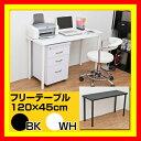 フリーテーブル 120×45cm木製 角形 カウンターテーブル テーブル 激安 10P01Oct16