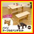 ダイニングテーブル 3点セット ダイニングテーブルセット ベンチ ダイニングセット 激安 SAN-008 532P16Jul16