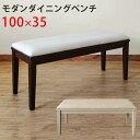 【送料無料】モダン ダイニングベンチ食卓椅子 食卓テーブル ダイニング ベンチ ダイ