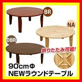 ちゃぶ台 折りたたみ 丸テーブル 折りたたみ テーブル 木製 ラウンドテーブル 90φ リビングテーブル 円卓 和 丸 子供 【ちゃぶ台 折りたたみ】 P20Aug16