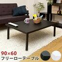 フリーローテーブル 90×60木製 角形 カウンターテーブル テーブル 激安挑戦中