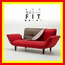 【送料無料】「Fit」 A01専用カバー (A01シリーズのみに対応)ソファーカバー ソファカバー