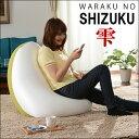 「 SHIZUKU 雫 」 ビーズクッション A546 日本製 もちもち ビーズクッション クッション クッションカバー やさしい肌 肌ざわり 人気 やわらか シートクッション もちもち もっちり インテリア 北欧 おしゃれ 激安挑戦中 10169 a546