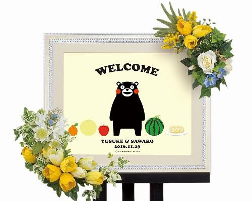 ウェルカムボード ウェディング くまモンのおもてなし ブライダル ウエディング bridal ウェルカムボード からしレンコンやばんぺいゆなどの特産品を並べたくまモンがゲストをお出迎え!