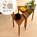 【送料無料】【代引可】サイドテーブル Lattisia(ラティシア) 【リビングテーブル】 ナイトテーブル ローテーブル 机 2個セット
