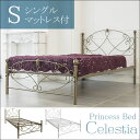 【送料無料】【代引き不可】Celestia・シングル(マットレス付き)【姫系ベッド】 ベット
