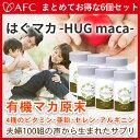 mitete HUG maca(はぐマカ) 6個セットAFC(エーエフシー)