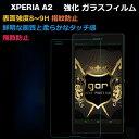 Xperia A2 SO-04F 保護 フィルム 液晶 LCD 指紋防止 保護フィルム/強化ガラス製液晶 保護 衝撃 傷 シート android/アンドロイド対応