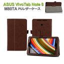 VivoTab Note 8 ケース レザー 手帳 横開き ASUSタブレット ノート8 カバー M80TA ブックカバーケース 画面保護/軽量/薄 本体の傷つきガード 保護カバー/保護ケース ASUS(エイスース・アスース) プロテクター スタンドケース/スタンドカバー05P01Jun14 タブレットPC ケース