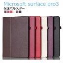 surface Pro 3 ケース レザー 手帳 横開き【マイクロソフト サーフェス/サーフェイス プロ3 カバー】軽量/薄 スタンドケース/スタンドカバー Microsoft Surface対応ケース タブレットケース/タブレットカバー PCタブレット Windows 8 プロテクター ジャケット