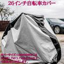 【クロネコDM便】自転車カバー 防水 防盗 風飛び防止 防炎...