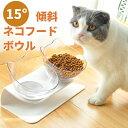2個セット 猫 フードボウル 猫 えさ 皿 小型犬用 食器 ダイニング フードボール ペット食器