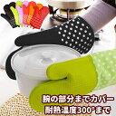 2枚セット キッチン シリコン グローブ 手袋 オーブンミトン 鍋つかみ シリコン 100%綿 耐熱防水 滑り止め 左右手兼用 「DM便送料無料」