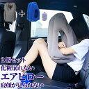 【あす楽】エアーピロー トラベルピロー 空気枕 抱き枕 携帯枕 旅行用ピロー 柔らかな肌触り/折り畳み式/収納ポーチ付き/使わない時は空気を抜いて小さく収納/ オフィス休憩や飛行機旅行やドライブ時に使用