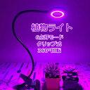 [着後レビューで特典が選べる]植物育成LEDライト室内用 プラントライト水耕栽培ランプ スタンドタイプ 3つの点灯モード USB給電 フレキ..
