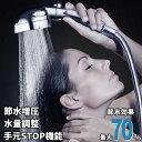 シャワーヘッド 3段階モード調節 節水 低水圧増圧 軽量 極細水流 ストップボタン付き 漏水防止用の小道具付き 工具不要 取付簡単 バス用品 日本語取扱説明書付き
