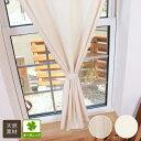 小窓用オーダーカーテン/オーガニックコットン(綿)100%無地 ナチュラルカフェカーテン