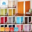 オーダーカーテン/遮光率99.99% 選べる32色 無地の防炎1級遮光カーテン 「HAUSKA」