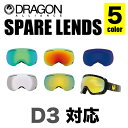 ドラゴン DRAGON スペアレンズ D3 スノーボード ゴーグル