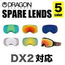 ドラゴン DRAGON スペアレンズ DX2 スノーボード ゴーグル