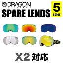 ドラゴン DRAGON スペアレンズ X2 スノーボード ゴーグル