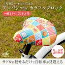 【メール便送料無料・メーカー直販】アンパンマンのサドルカバー!自転車がもっと可愛く変身【傷/破れ/隠しに】