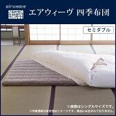 【30日間お試しいただけます】エアウィーヴ 四季布団 セミダブル 敷き布団 厚さ7cm