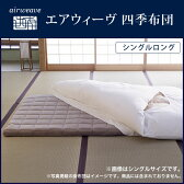【30日間お試しいただけます】エアウィーヴ 四季布団 シングルロング 敷き布団 厚さ7cm
