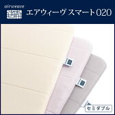 【30日間お試しいただけます】エアウィーヴ スマート 020 セミダブル ベージュ ピンク グレー 厚さ2cm